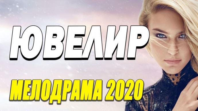 Красивый про тяжелые времена - ЮВЕЛИР / Русские мелодрамы 2020 новинки