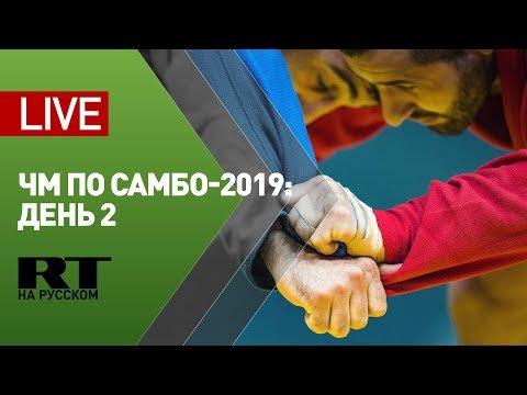 Чемпионат мира по самбо — 2019 в Сеуле. День 2