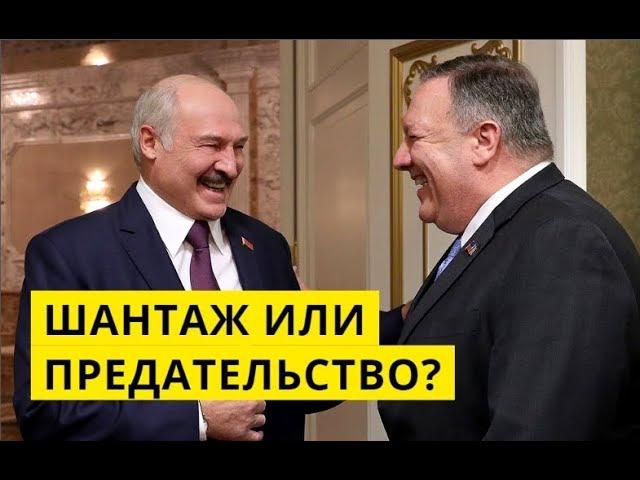 Сближение Белоруссии и США. Лукашенко ОТВОРАЧИВАЕТСЯ от России?