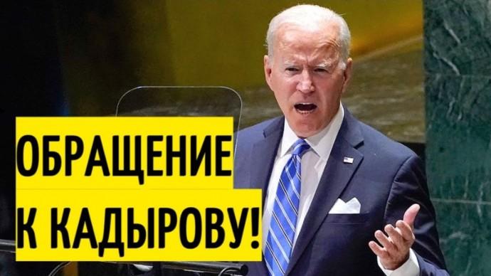 """""""Защитим права ЛГБТ в Чечне!"""" Байден выступил в Совбезе ООН!"""