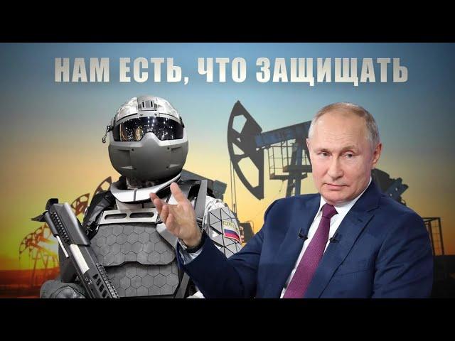 Россиянам теперь есть что защищать. Путин построил в России госкапитализм
