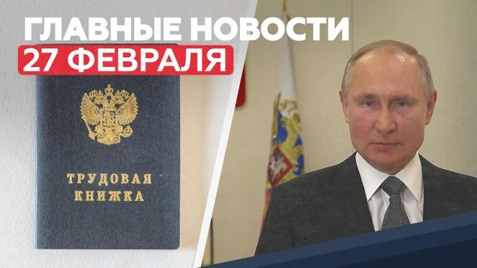 Новости дня 27 февраля: Путин поздравил ССО, экзамены 2021, новые трудовые книжки – RT на русском