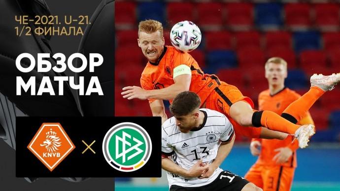 03.06.2021 Нидерланды (U-21) – Германия (U-21). Обзор матча 1/2 финала ЧЕ-2021. Молодежные сборные