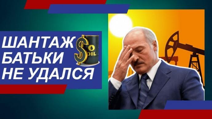 Нефтяной блеф Лукашенко. Как говорится, ничего личного