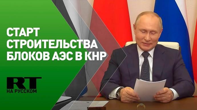 Путин и Си Цзиньпин дадут старт строительству новых блоков АЭС в КНР