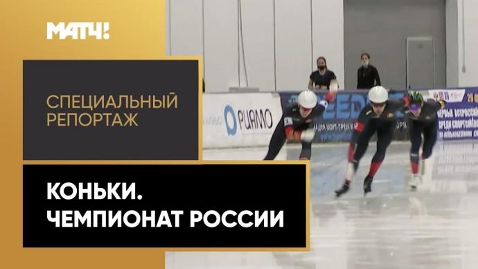 «Страна. Live». Коньки. Чемпионат России. Специальный репортаж
