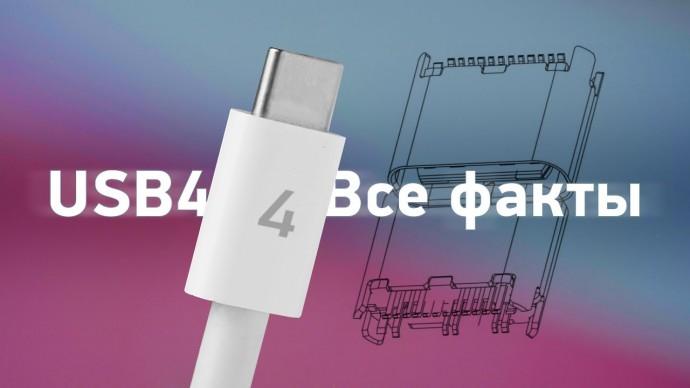 Всё о USB 4 — как вас обманывают