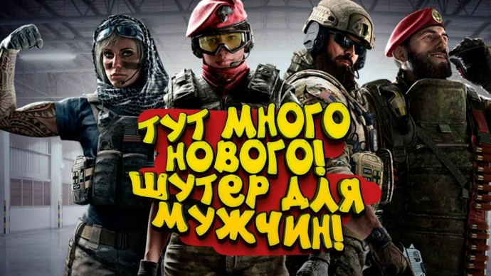 Rainbow Six Siege 2020 - ТУТ МНОГО НОВОГО! - ШУТЕР ДЛЯ МУЖЧИН В НОВОМ ГОДУ!