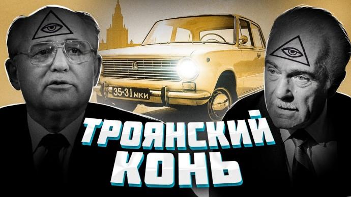 HD ТРОЯНСКИЙ КОНЬ АВТОВАЗА ПРАКТИКА ЗАГОВОРА ЧАСТЬ 4.