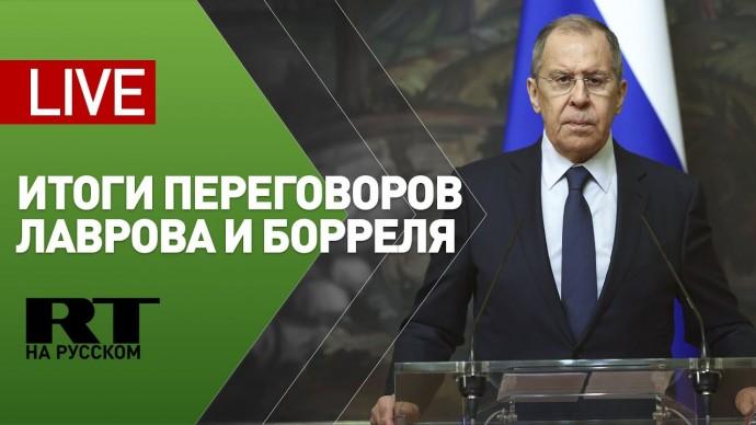 Пресс-конференция Лаврова и Борреля по итогам переговоров — LIVE
