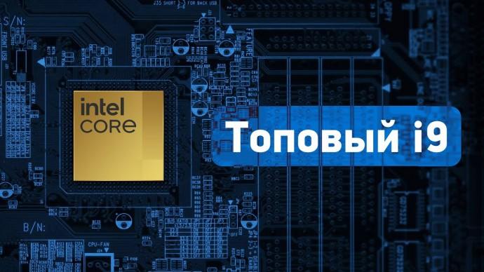 Самый мощный Core i9 — загружаем!