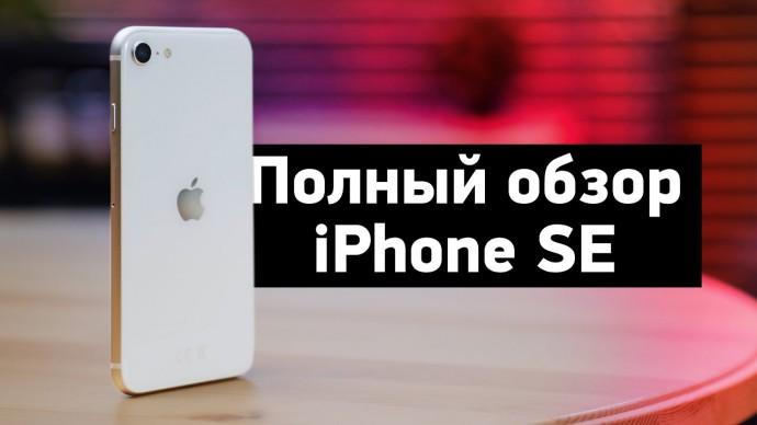 2 недели с iPhone SE (2020) — боль и страдания