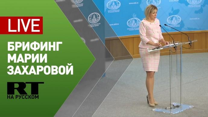 Брифинг официального представителя МИД РФ Марии Захаровой (18 февраля 2021)