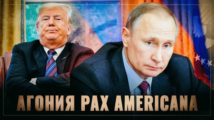 Агония Pax Americana. Концепция «ограниченного лидерства»