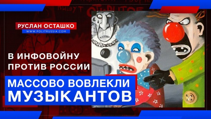 В инфовойну против России массово вовлекли музыкантов (Руслан Осташко)
