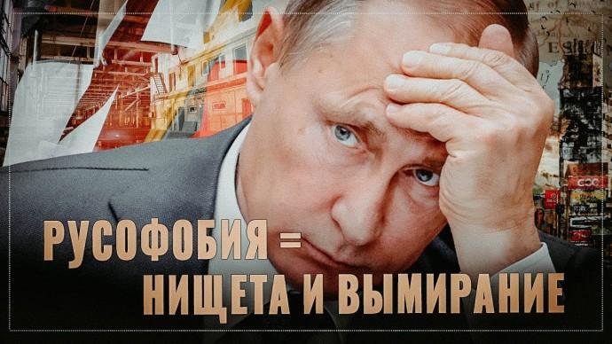 Русофобские страны на грани краха! Результат антироссийской политики = нищета и вымирание