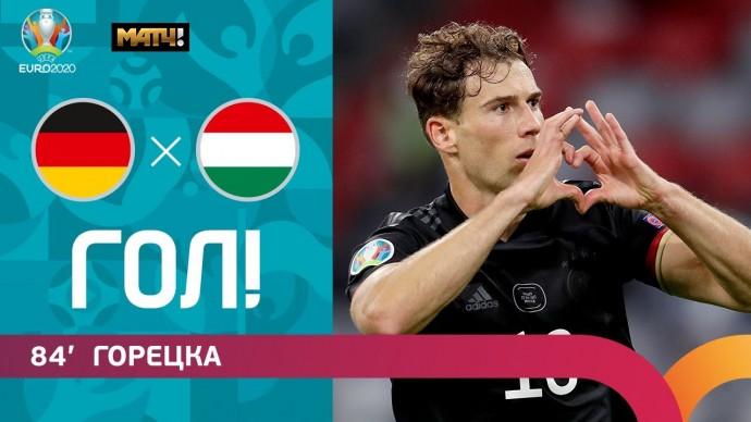 23.06.2021 Германия - Венгрия. Гол Леона Горецки. ЕВРО-2020