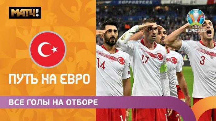Все голы сборной Турции в отборочном цикле ЕВРО-2020