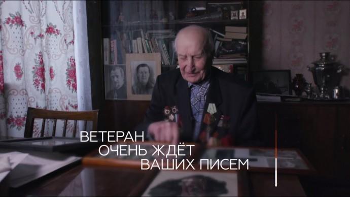 #ПочтаПобеды: защитник Ленинграда Константин Фёдорович ждёт ваших писем