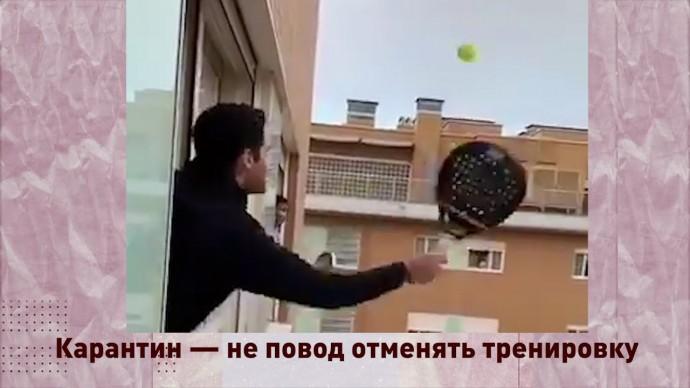 Спорт вне карантина: итальянцы играют в теннис с соседями, не покидая квартир