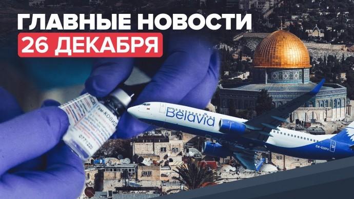 Новости дня — 30 мая: ажиотажный спрос на «Спутник V», запрет Израиля на въезд своих граждан в РФ
