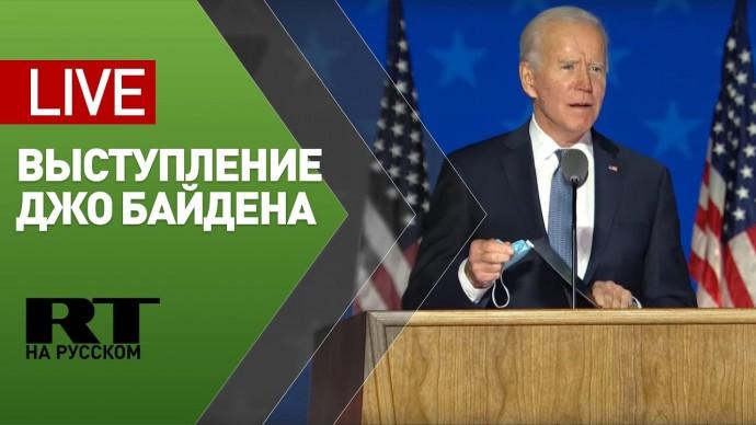 Выступление Джо Байдена по итогам выборов президента США — LIVE