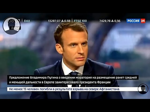 Срочно! СМИ узнали о реакции Макрона на предложение Путина по PAKETAM