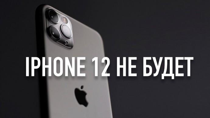 iPhone 12 не будет....