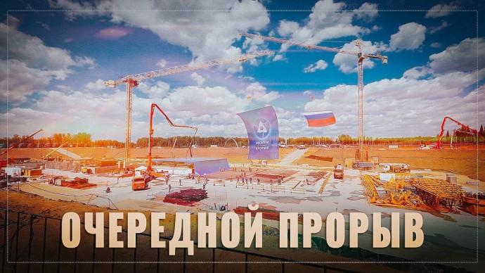 Российское чудо! Началось строительство прорывного реактора