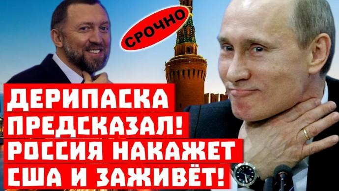 Дерипаска предсказал! Россия накажет США и заживёт!