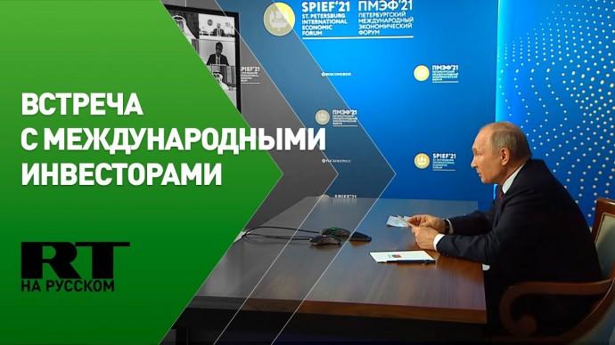 Встреча Путина с представителями международного инвестиционного сообщества