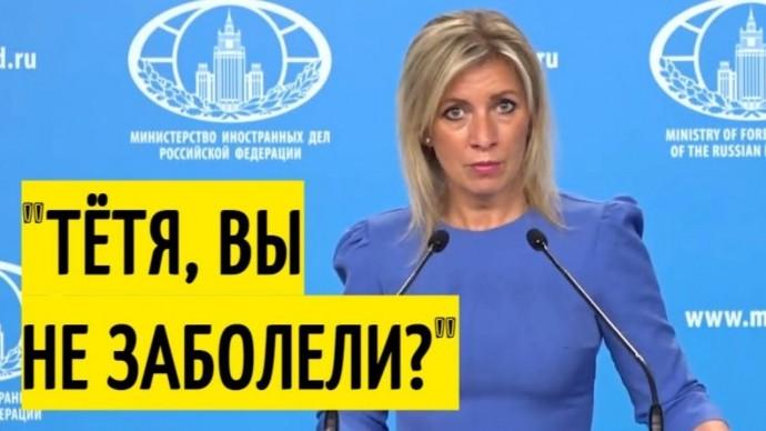 Мария Захарова РАЗНОСИТ заявления Минобороны Германии!
