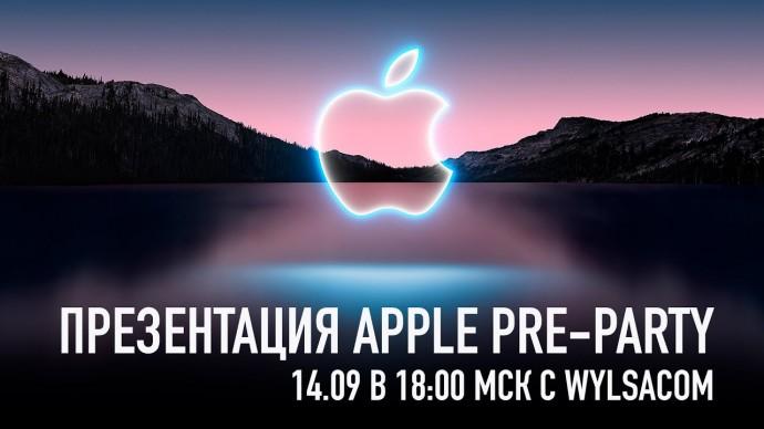 Pre-Party: Презентация Apple iPhone 13, AirPods 3 и Apple Watch 7 вместе с Wylsacom 14.09 в 18:00