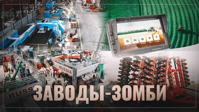 Заводы-зомби? 26 производителей из РФ, которых как бы нет, представили свою продукцию в ЕС