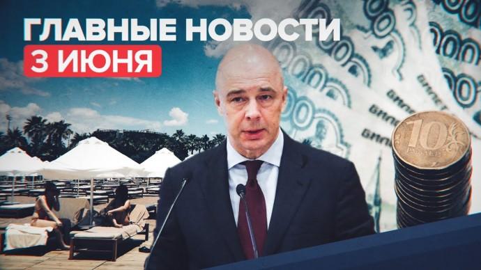 Новости дня — 3 июня: Силуанов об инфляции, штрафы за превышение средней скорости, въезд в Турцию
