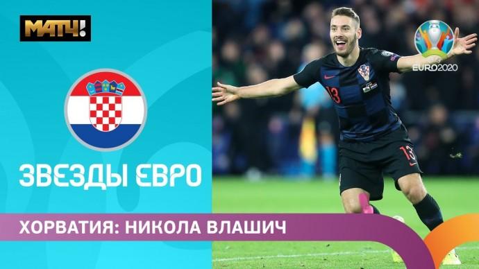 Никола Влашич - хорватская звезда Тинькофф РПЛ на ЕВРО-2020