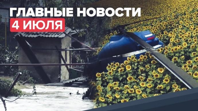 Новости дня — 4 июля: эвакуация людей в Крыму, жёсткая посадка Ми-2 в Кабардино-Балкарии