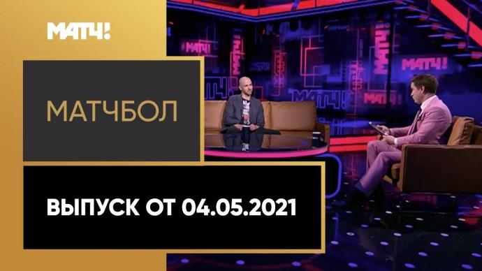 «МатчБол». Выпуск от 04.05.2021