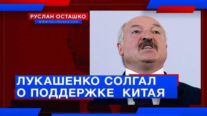 Лукашенко солгал о поддержке Китая (Руслан Осташко)