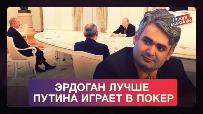 Эрдоган лучше Путина играет в геополитический покер (Геворг Мирзаян)