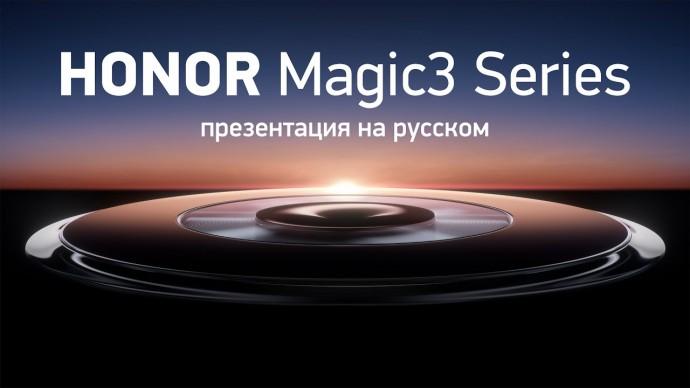 Презентация флагмана HONOR Magic 3 на русском!