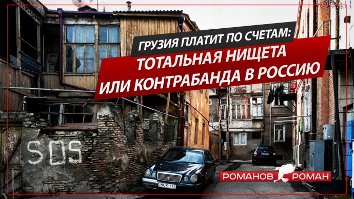 Грузия платит по счетам: тотальная нищета или контрабанда в Россию (Романов Роман)