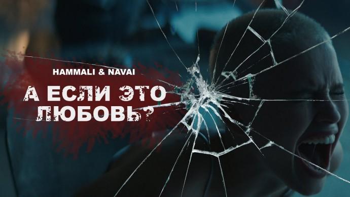 HammAli & Navai - А если это любовь ? ( ПРЕМЬЕРА КЛИПА 2020 )