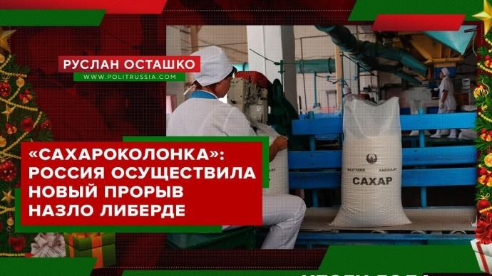 СахароКолонка: Новый прорыв России назло либерде (Руслан Осташко. Итоги Года)