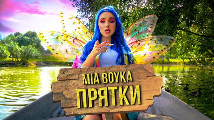 MIA BOYKA - ПРЯТКИ