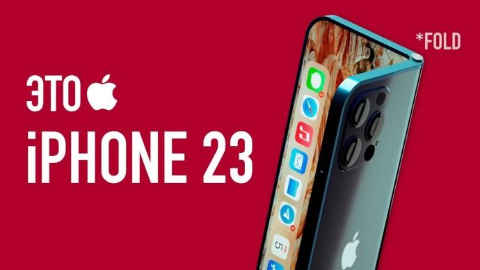 Вот таким будет ГИБКИЙ iPhone в 2023!