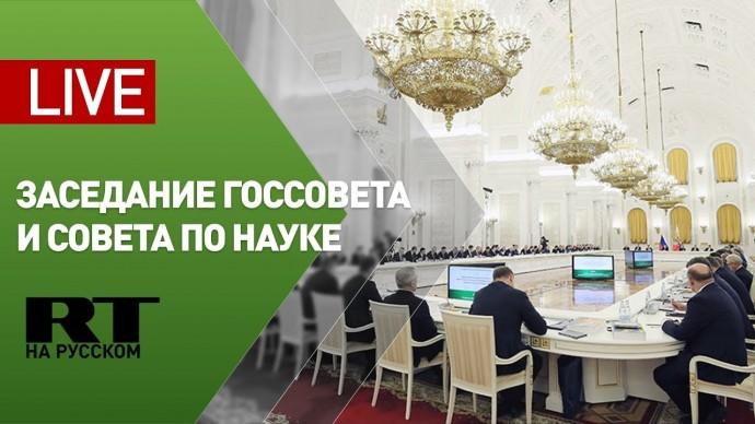 Путин проводит совместное заседание Госсовета и Совета по науке и образованию — LIVE