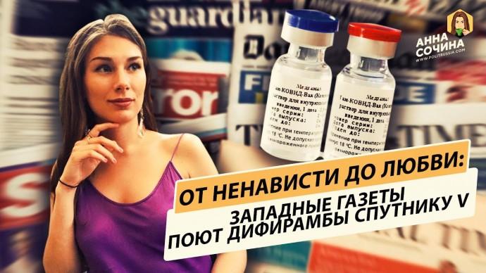 Западные газеты высмеивали Спутник V. Теперь их сотрудники делают укол (Анна Сочина)
