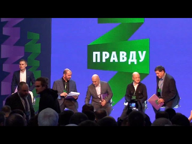 Учредительное заседание съезда партии Прилепина «За Правду»