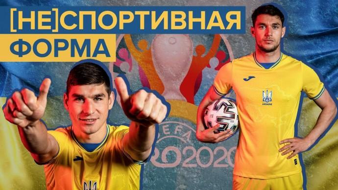 Под девизом УПА: за что раскритиковали форму сборной Украины по футболу